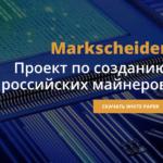 Markscheider — проект по созданию российских майнеров.