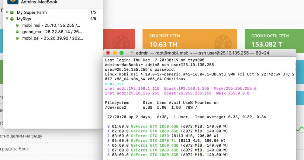 Настройка удаленного доступа по ssh к ригам под управлением Hive OS