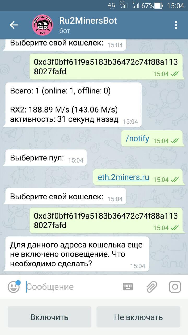 Приложение для iPhone — Ethereum Mining Monitor