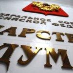 В Госдуму внесли законопроект о регулировании криптовалюты. Что внутри?