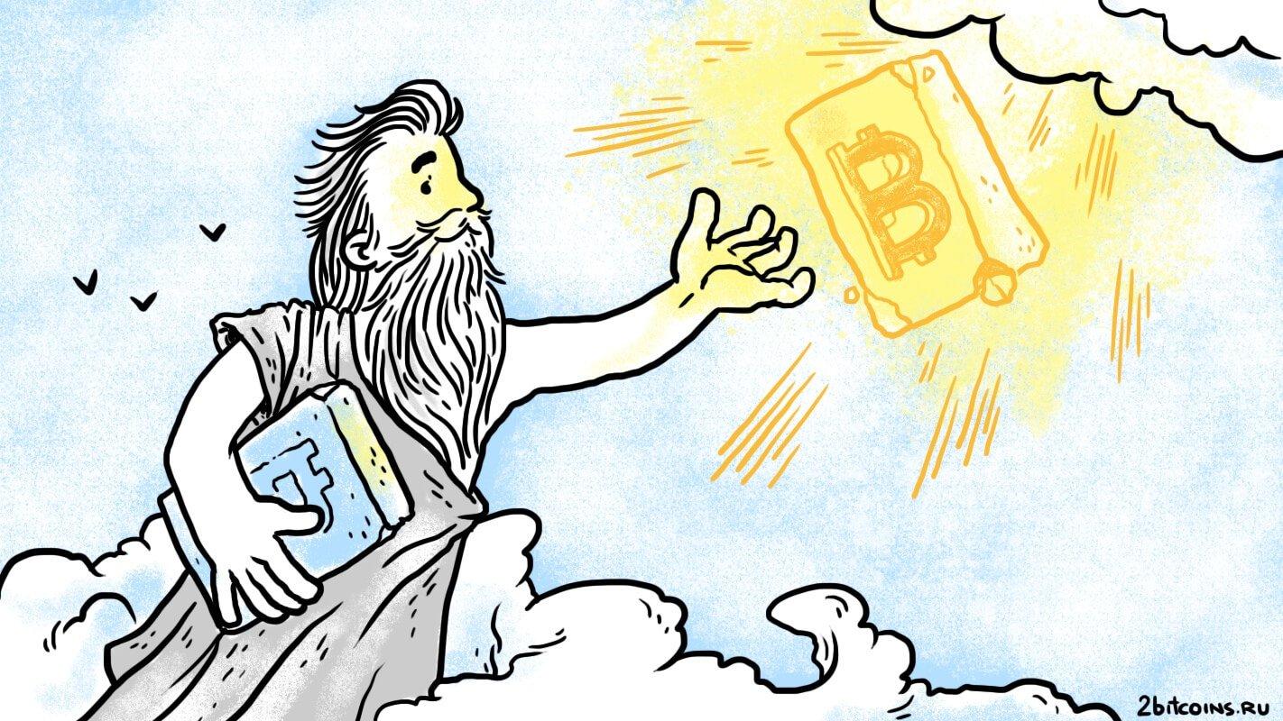 Криптовалютная библия блокчейн