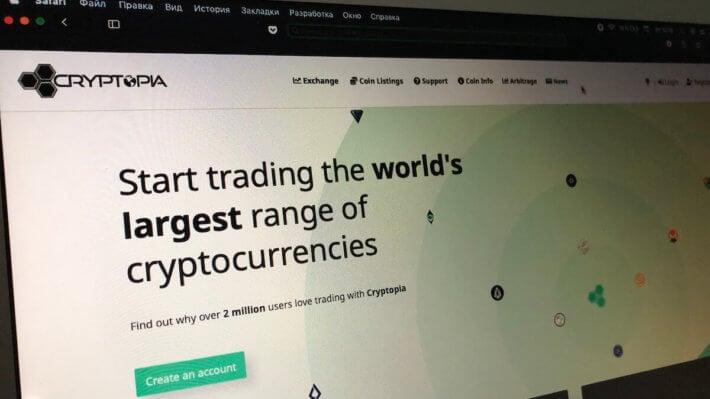 Криптопия биржа криптовалюты