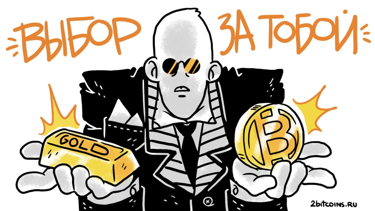 биткоин золото сравнение слиток золота монета биткоин BTC