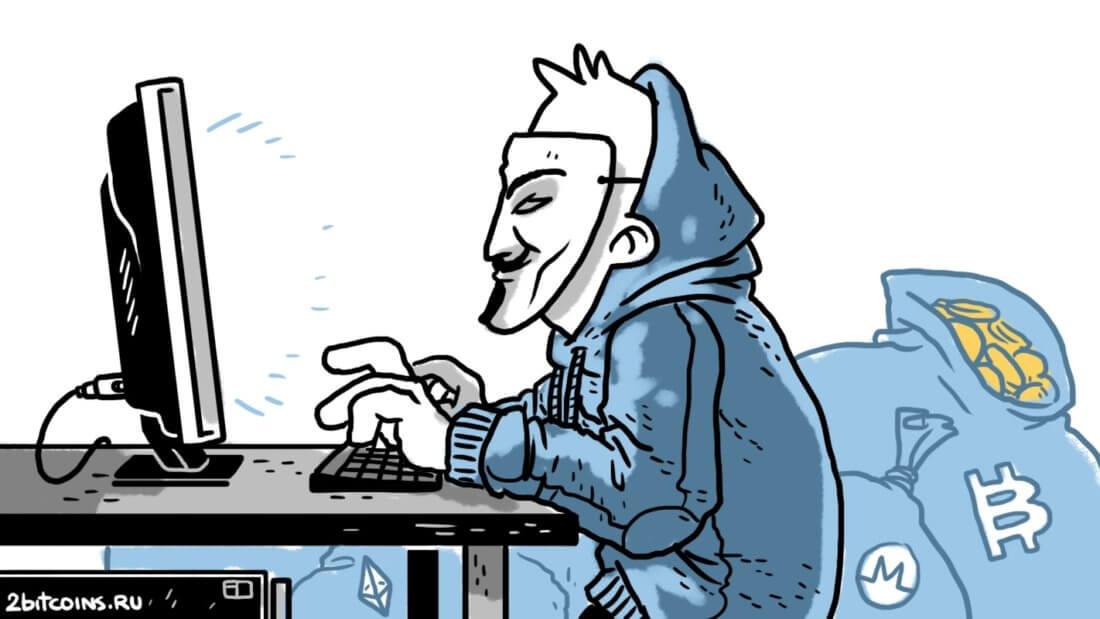 Хакер криптовалют аноним