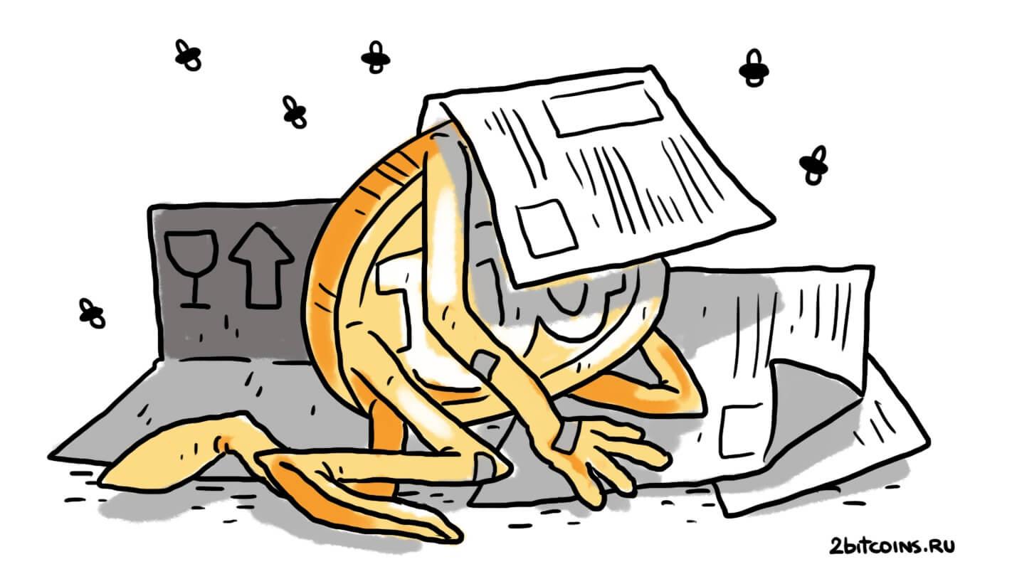 биткоин бомж спит под газетой обвал BTC крах криптовалюты
