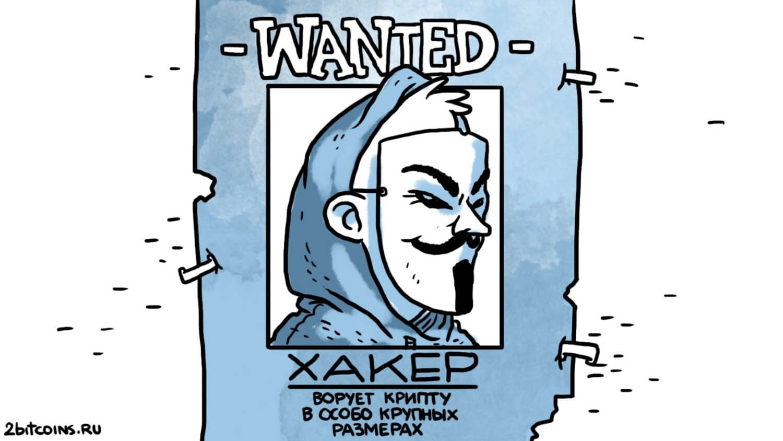 хакер постер плакат вор злоумышленник киберпреступник криптовалюты