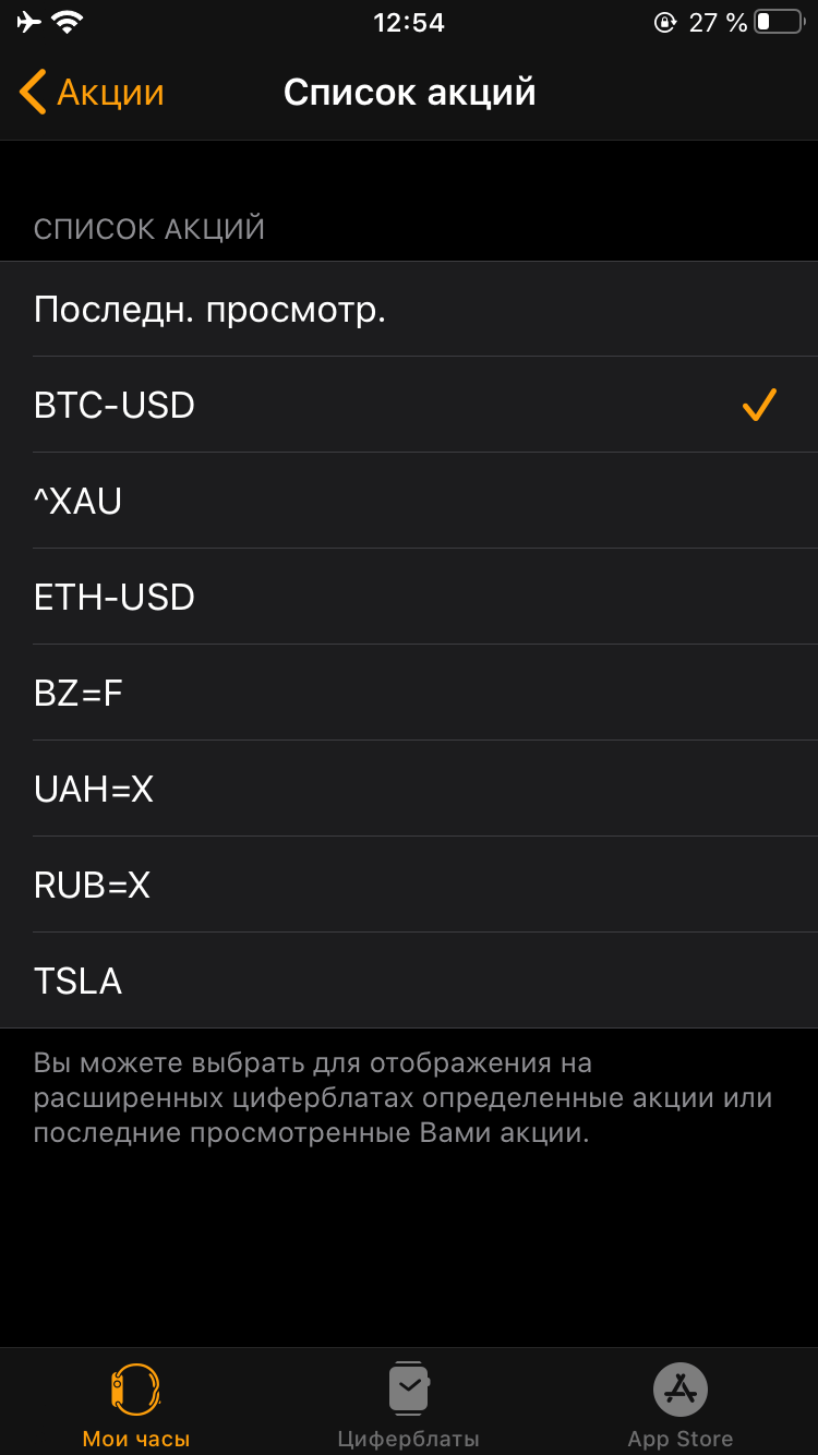 курс биткоин криптовалюты айфон акции эпл вотч