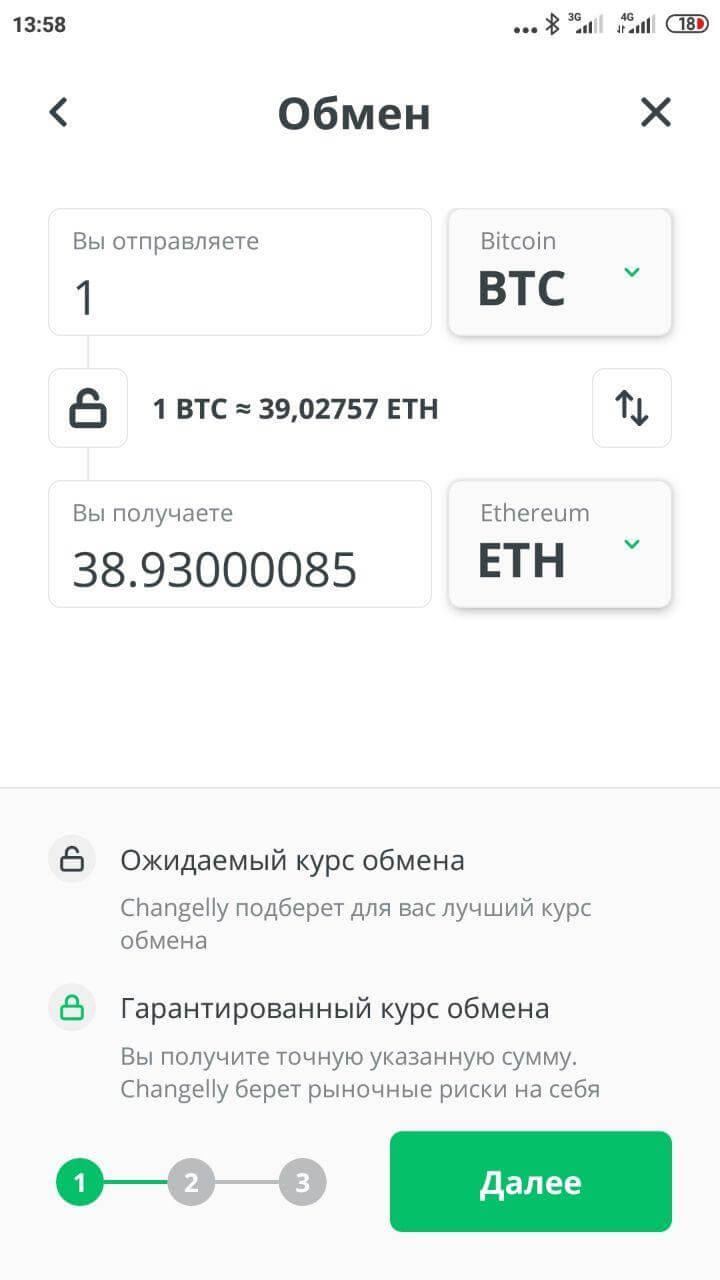 Changelly приложение обмен