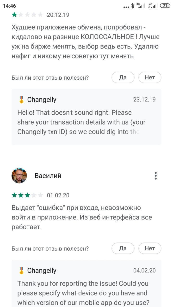 Changelly приложение Play Маркет