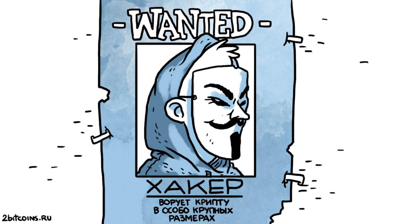 Криптовалютные хакеры