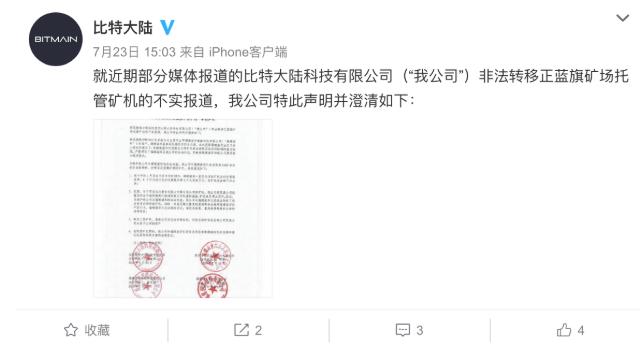 weibo сообщение Китай