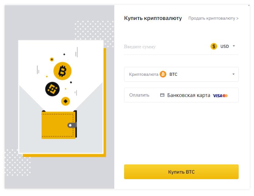 Binance криптовалюта блокчейн валюта