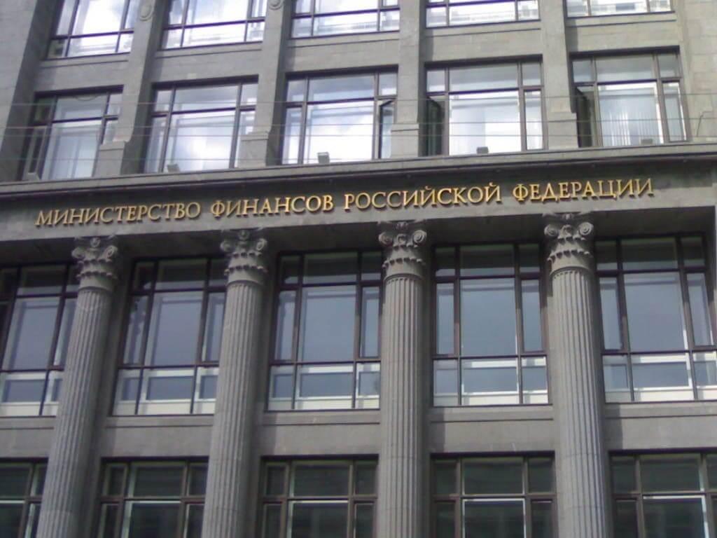 министерство РФ финансы