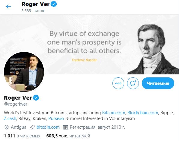 профиль Твиттер сеть
