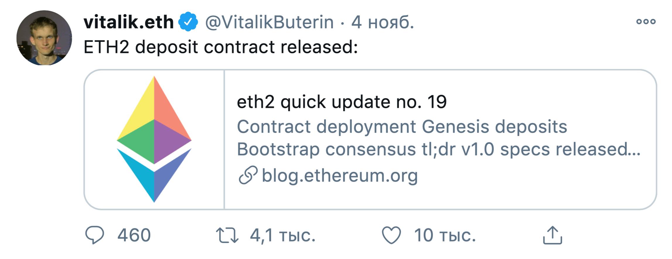 Твит Виталика Бутерина