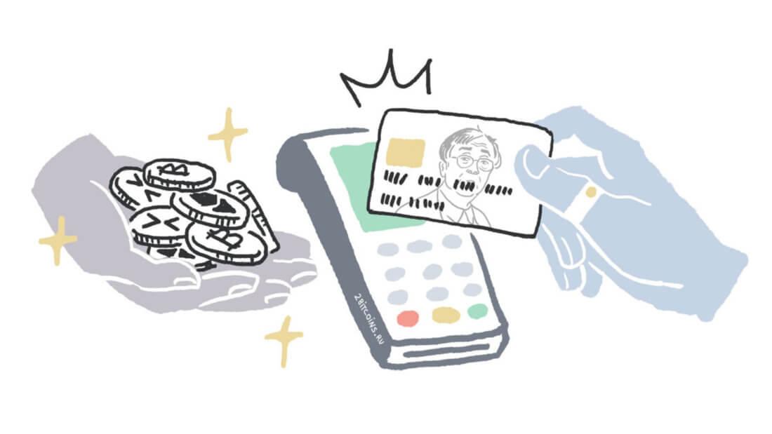 криптовалюты покупка карта