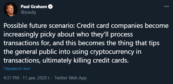 Твиттер сообщение криптовалюты