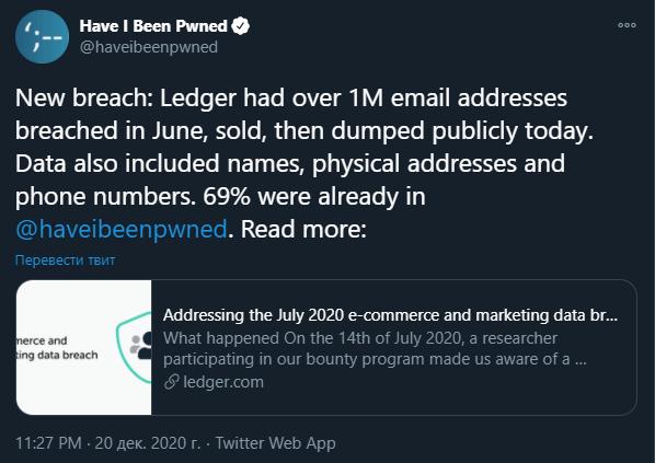 Твиттер сообщение Ledger