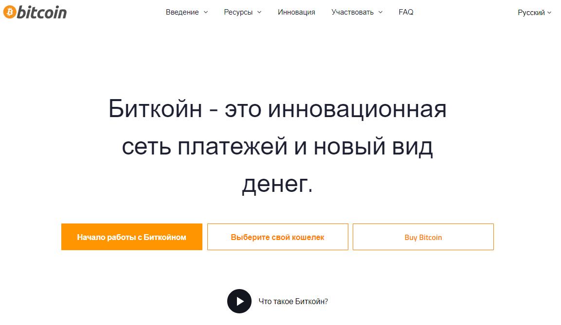 сайт страница Биткоин