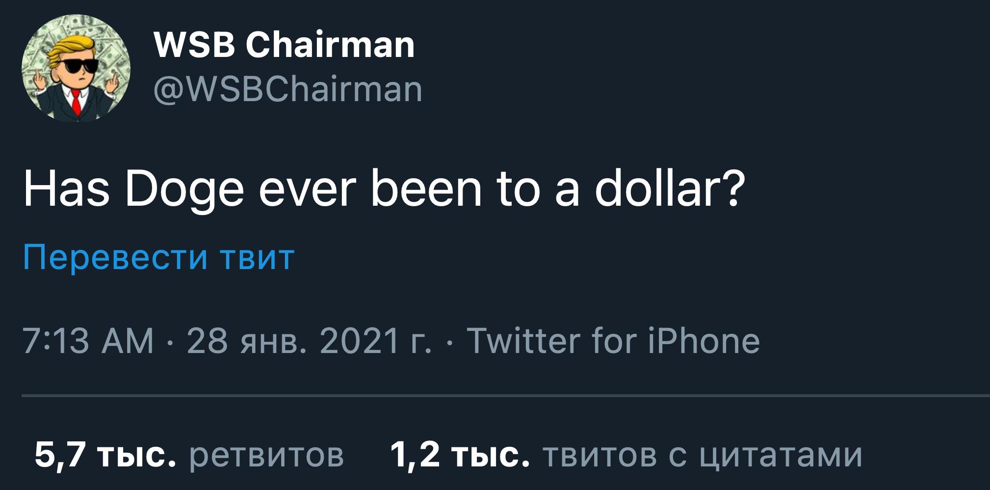 Твит Dogecoin