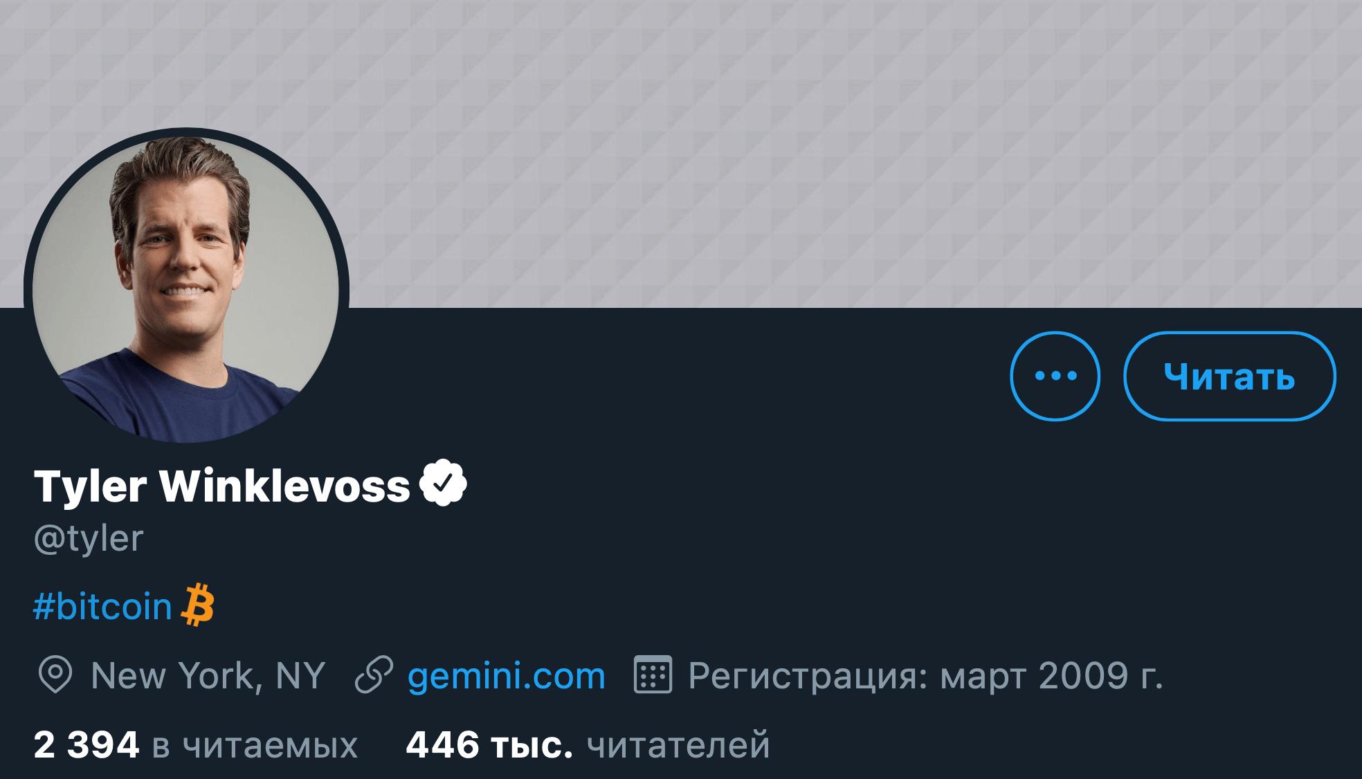 твиттер Уинклвосс