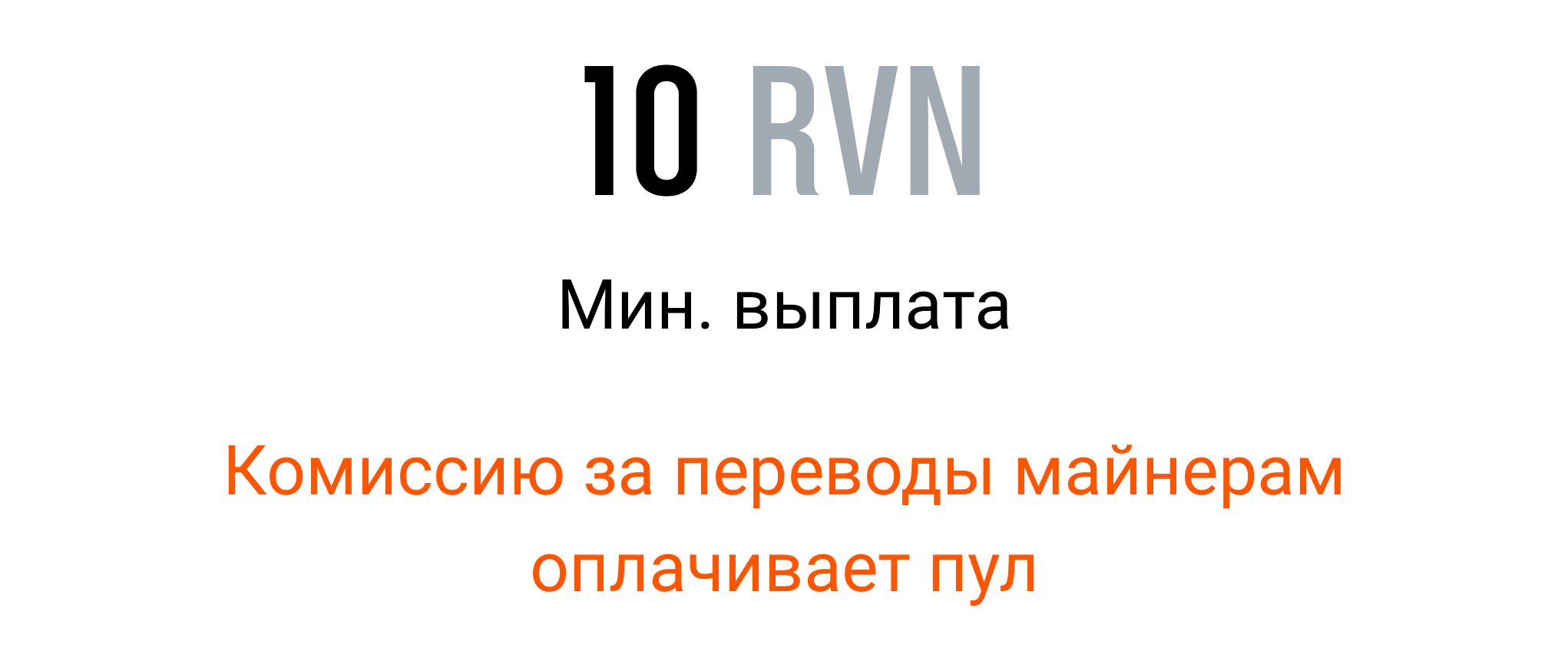 Ravencoin пул 2Miners