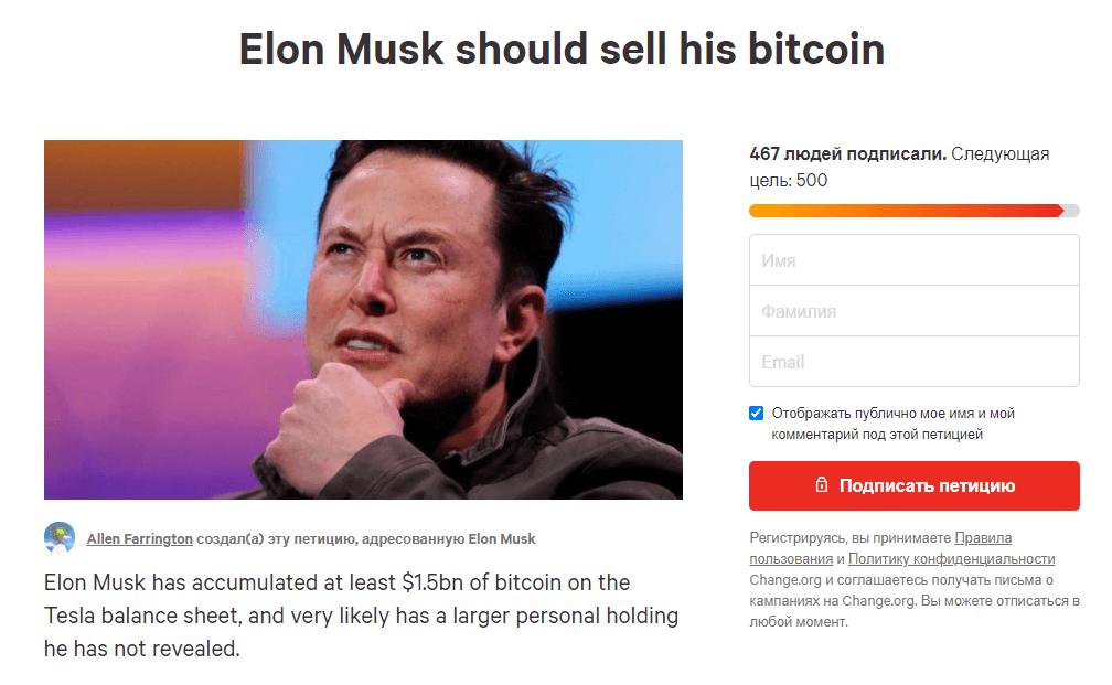 Change.org петиция Илон Маск Tesla