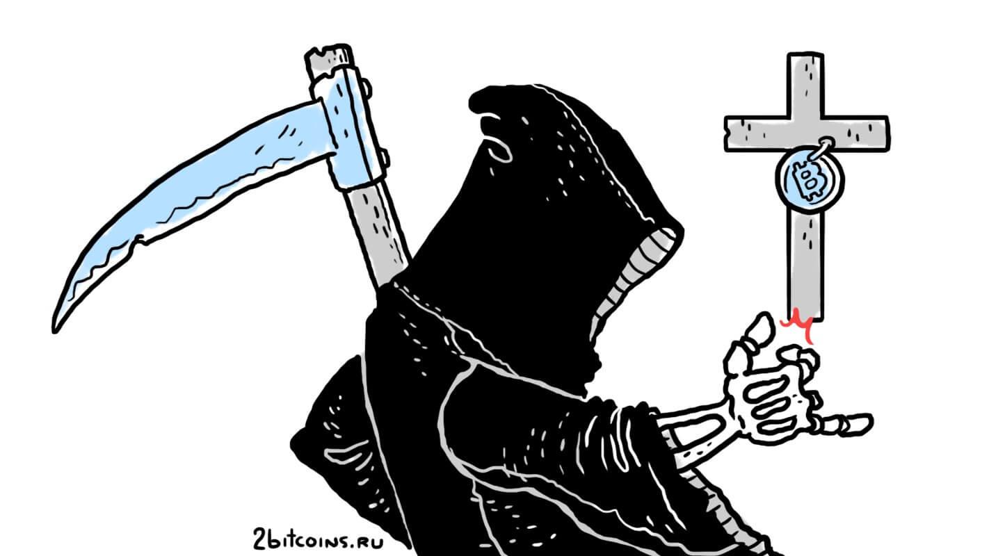 Биткоин крест криптовалюта смерть