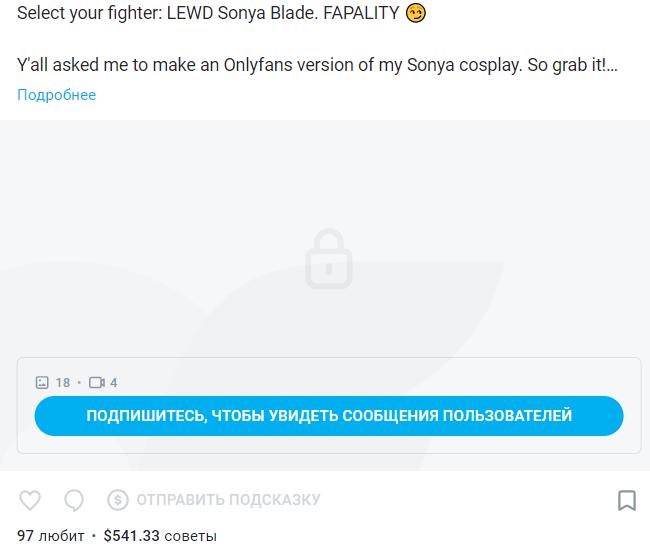 OnlyFans сайт подписка
