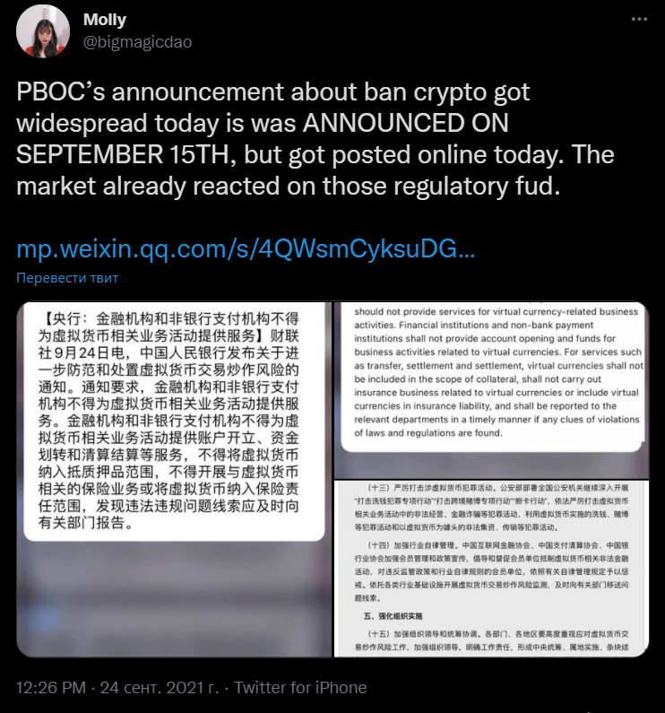 Биткоин криптовалюта Китай