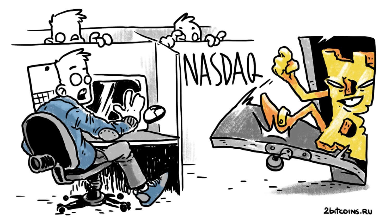 Биткоин NASDAQ биржа трейдинг