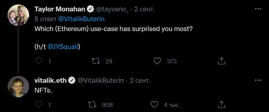 Виталик Бутерин Твиттер NFT