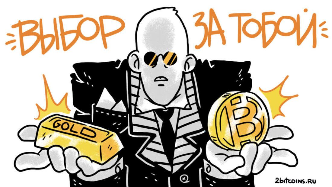 золото биткоин
